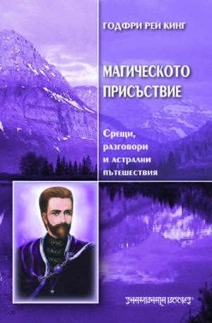 е-книга - Магическото присъствие - срещи, разговори и астрални пътешествия