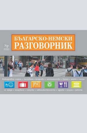 е-книга - Българско- немски разговорник