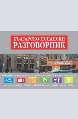 е-книга - Българско- испански разговорник