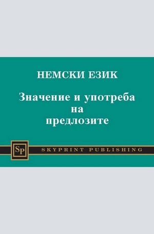 е-книга - Немски език - значение и употреба на предлозите