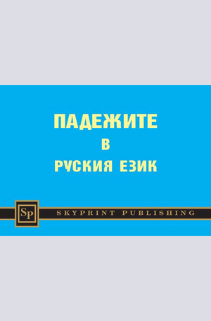 е-книга - Падежите в руския език