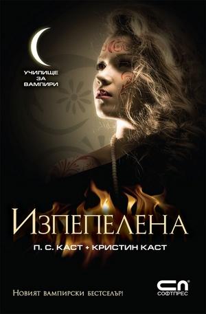 е-книга - Училище за вампири: Изпепелена (книга седма)