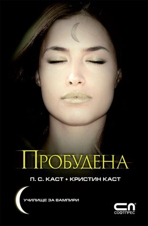 е-книга - Училище за вампири: Пробудена (книга осма)