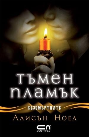 е-книга - Безсмъртните - Тъмен пламък (книга четвърта)
