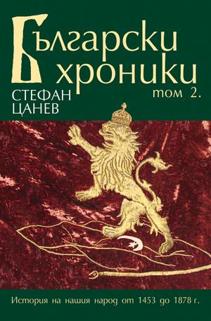 е-книга - Български хроники - том 2