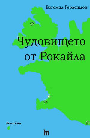 е-книга - Чудовището от Рокайла