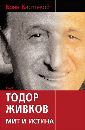 е-книга - Тодор Живков - Мит и истина
