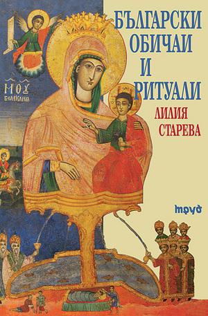 е-книга - Български обичаи и ритуали