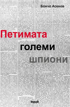 е-книга - Петимата големи шпиони
