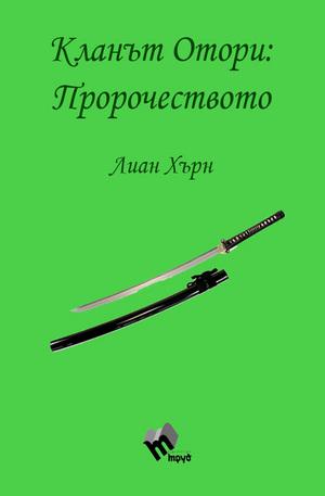 е-книга - Кланът Отори - Пророчеството - книга 2