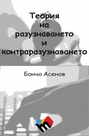 е-книга - Теория на разузнаването и контраразузнаването