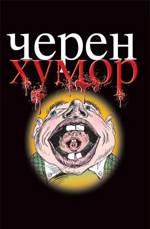 е-книга - Черен Хумор
