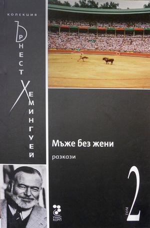 е-книга - Мъже без жени - Колекция Хемингуей- Том2