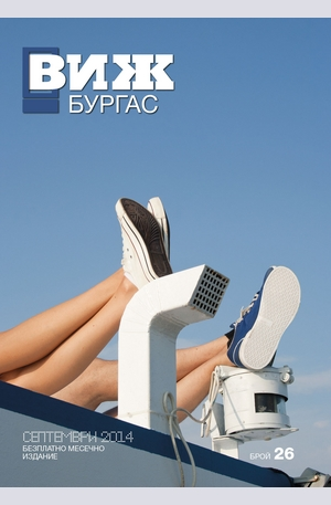 е-списание - Виж! Бургас- брой 9/2014