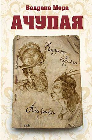 е-книга - Ачупая