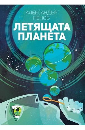 е-книга - Летящата планета
