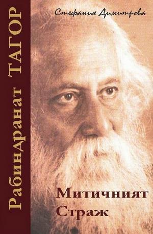 е-книга - Рабиндранат Тагор - митичният страж