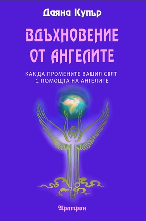 Книга - Вдъхновение от ангелите