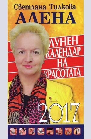 Книга - Лунен календар на красотата 2017