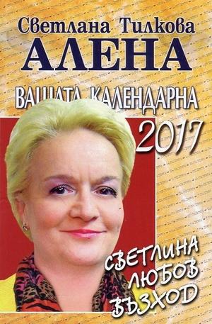 Книга - Вашата календарна 2017