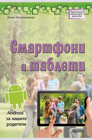Книга - Смартфони и таблети. Android за нашите родители