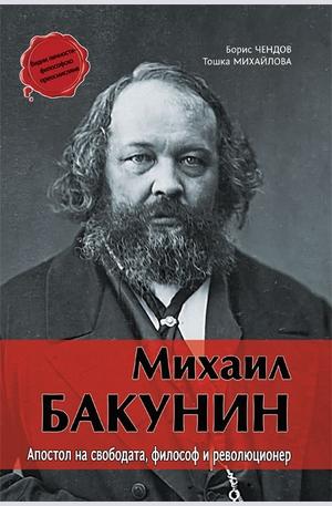 Книга - Михаил Бакунин. Апостол на свободата, философ и революционер