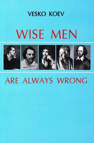 е-книга - Wise Men Are Always Wrong