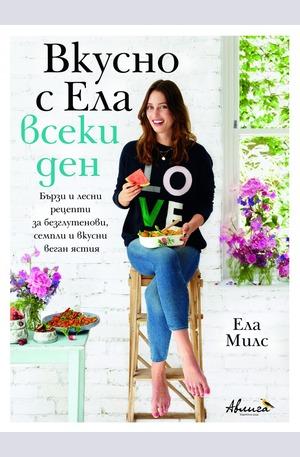 Книга - Вкусно с Ела всеки ден