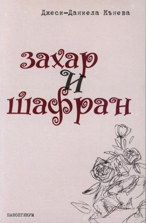 е-книга - Захар и шафран
