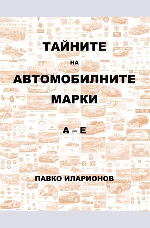 е-книга - Тайните на автомобилните марки А-Е