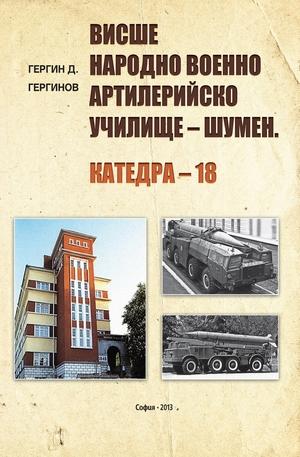 е-книга - Катедра-18