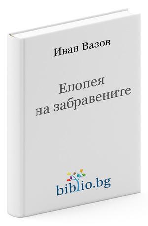 е-книга - Епопея на забравените