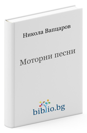 е-книга - Моторни песни
