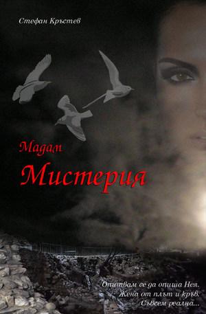 е-книга - Мадам Мистерия
