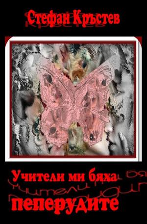 е-книга - Учители ми бяха пеперудите