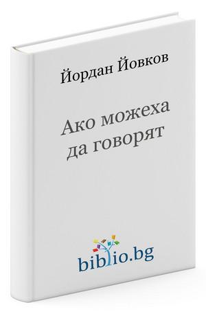 е-книга - Ако можеха да говорят