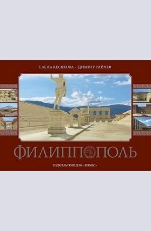 Книга - Филипопол (Филиппополь - луксозен албум на руски език)