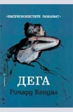 Книга - Импресионистите разказват- Дега