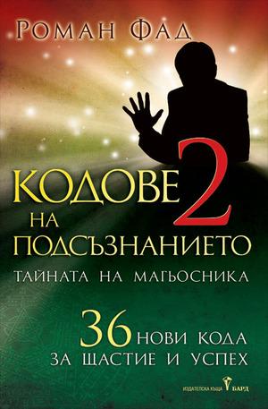 Книга - Кодове на подсъзнанието - II част