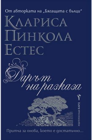 Книга - Дарът на разказа