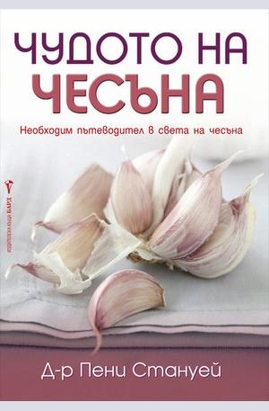 Книга - Чудото на чесъна