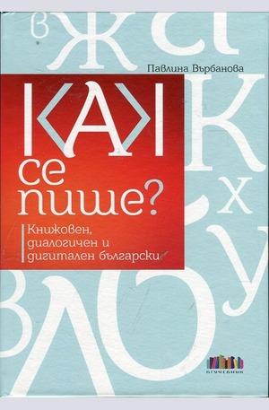 Книга - Как се пише? Книжовен, диалогичен и дигитален български