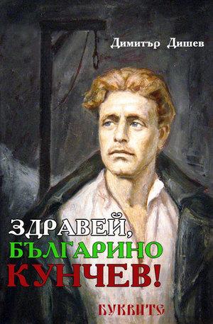 е-книга - Здравей, българино Кунчев!