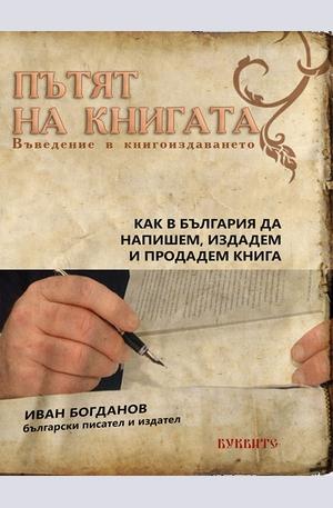 е-книга - Пътят на книгата (Въведение в книгоиздаването)