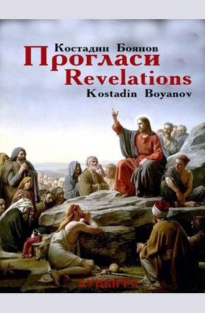 е-книга - Прогласи / Revelations