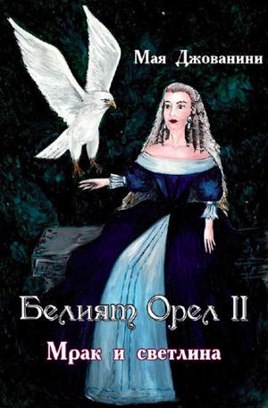 е-книга - Белият орел 2. Мрак и светлина