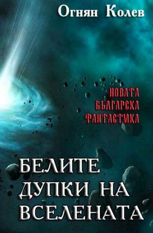 е-книга - Белите дупки на Вселената