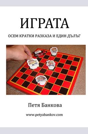 е-книга - Играта - осем къси и един дълъг разкази