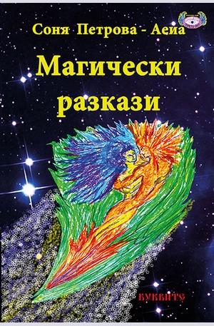 е-книга - Магически разкази