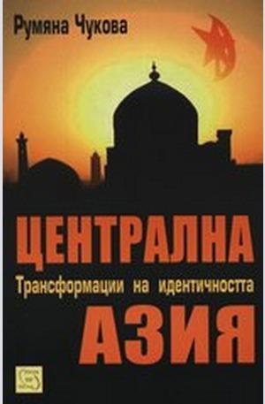 Книга - Централна Азия. Трансформации на идентичността